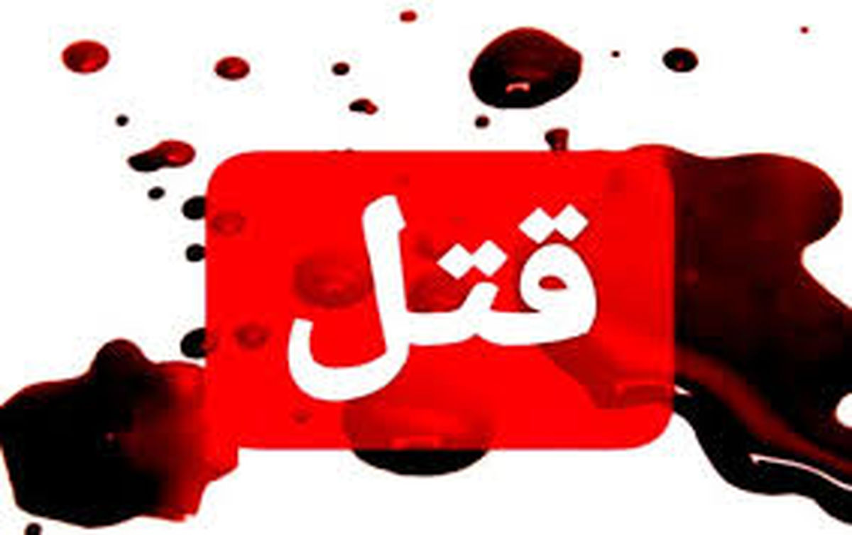 قتل نوعروس در تهران با کابل برق!