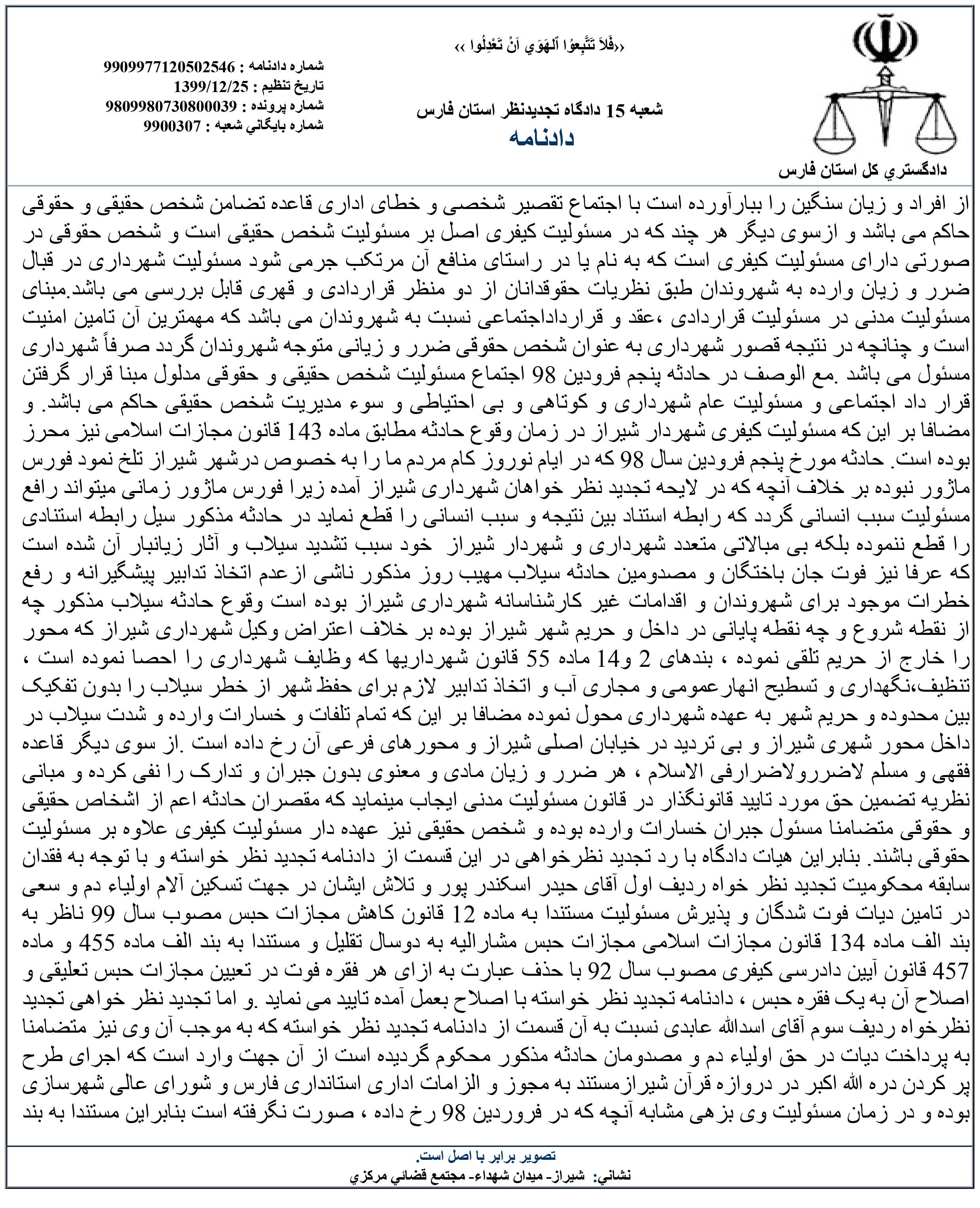 قربانیان سیل شیراز