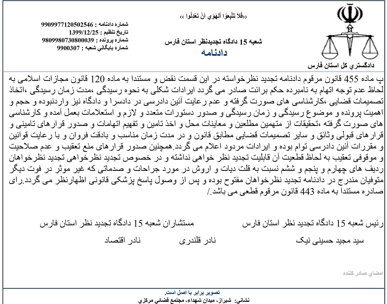 حکم متهمان سیل شیراز