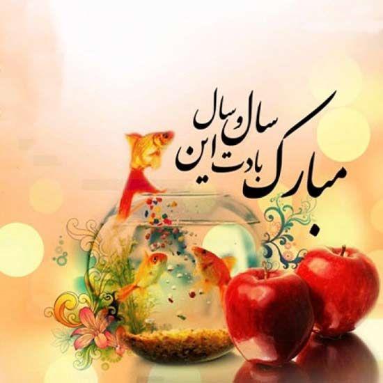 متن تبریک عید نوروز ۱۴۰۰