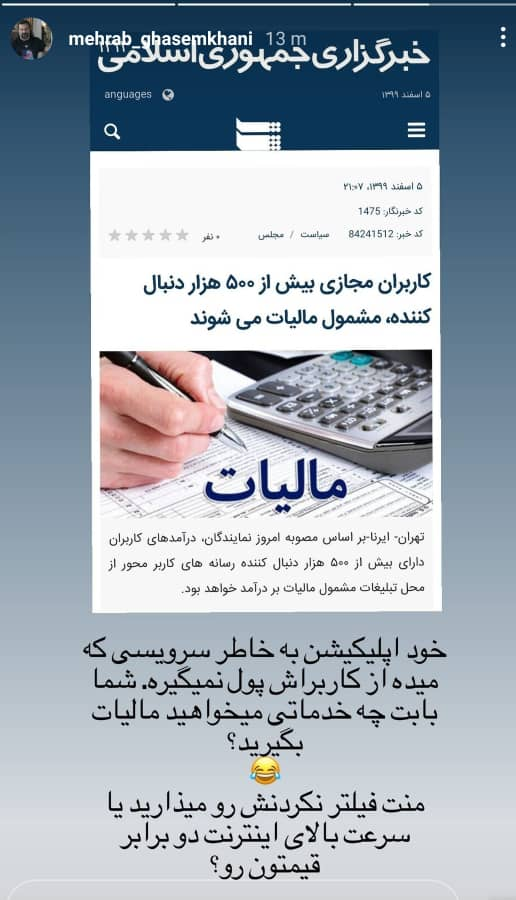 واکنش مهراب قاسم خانی به مالیات اینفلوئنسرها