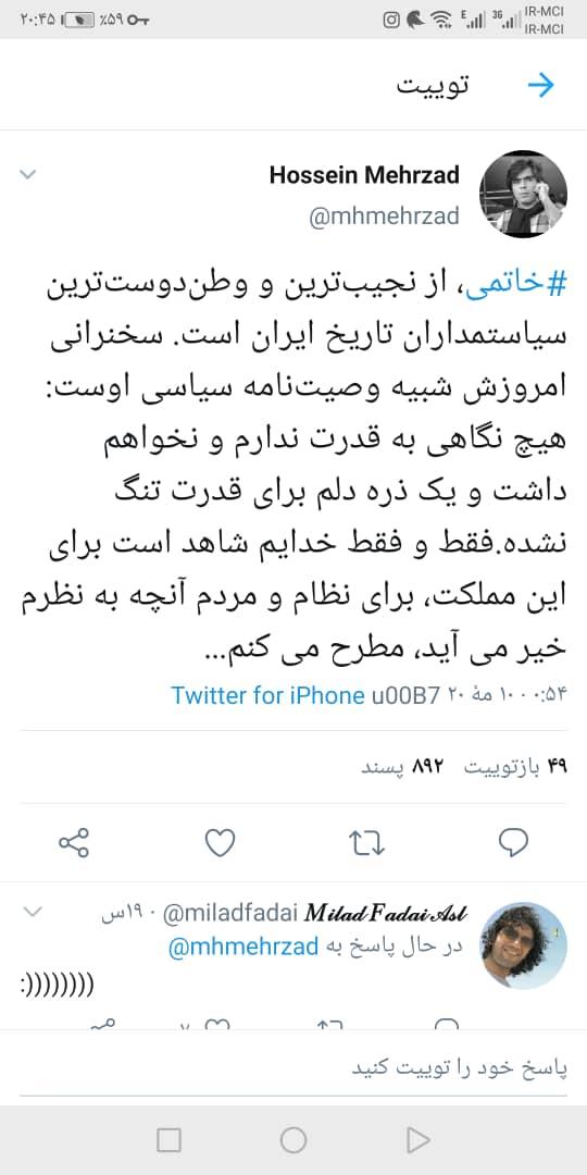 پیام محمد خاتمی