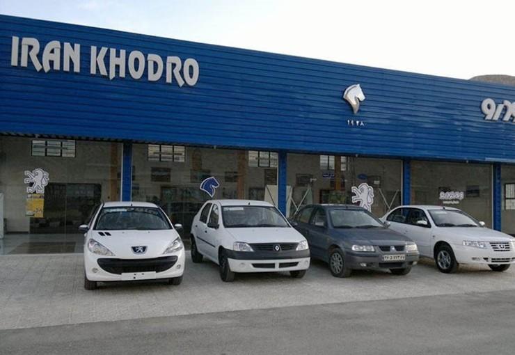 ثبت نام محصولات ایران خودرو