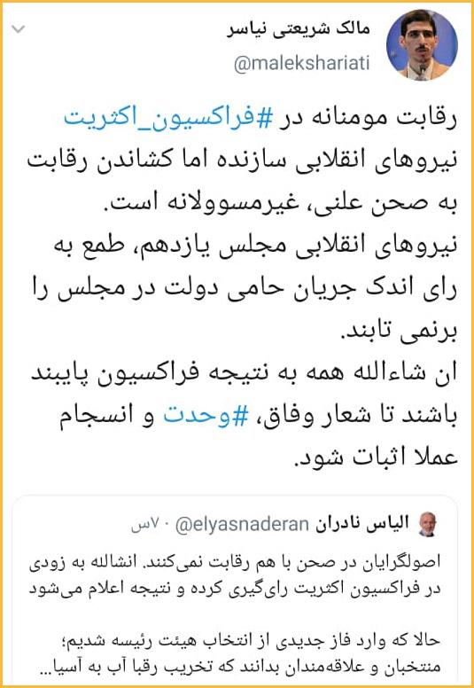 رقابت قالیباف حاجی بابایی ریاست مجلس