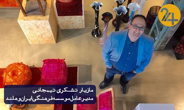 مرکز فرهنگی ایران و هلند