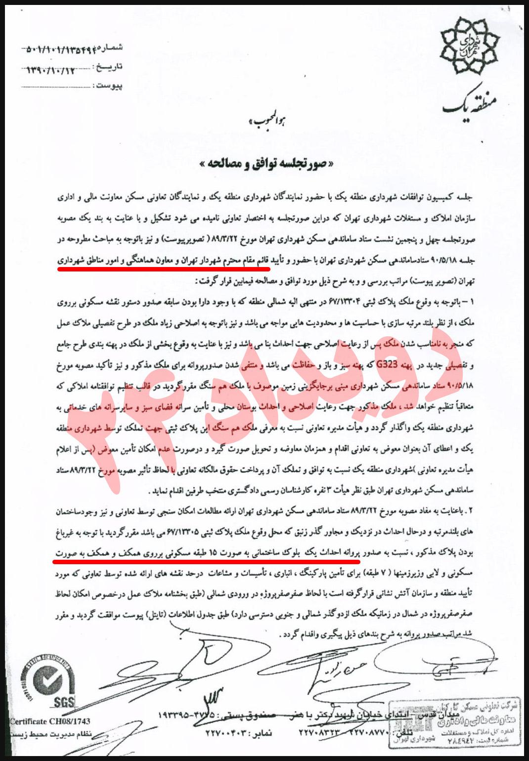 واگذاری ملک زنبق شهرداری تهران