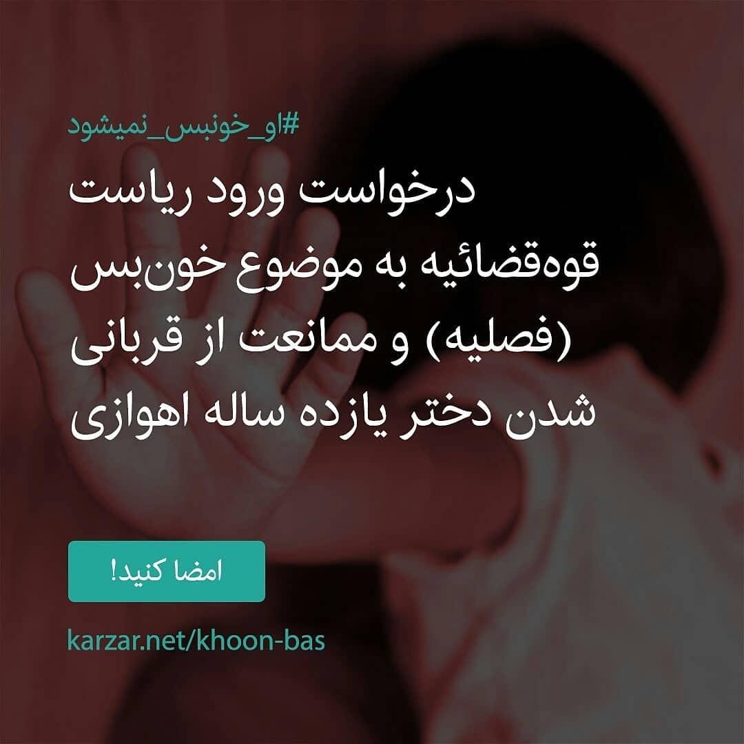 417118 277 - خطر خون بس همچنان در کمین دختر ۱۱ ساله خوزستانی/ دادستانی ورود میکند؟