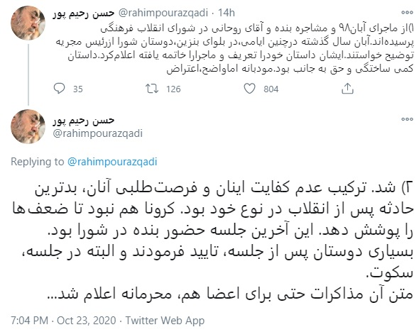 توییت رحیمپور ازغدی درباره مشاجره با روحانی در نشست آبان ۱۳۹۸