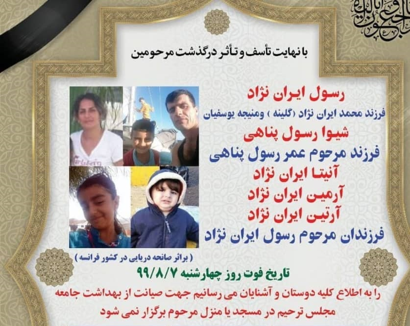 مرگ یک خانواده کرد ایرانی در راه مهاجرت