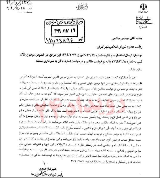 سونامی نامههای جعلی در شورای عالی استانها/ مافیای باغکشی اینبار در دیوان عدالت اداری نفوذ کردند!