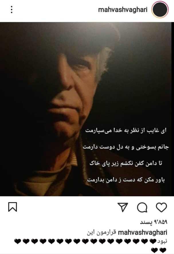 مهوش وقاری برای محسن قاضیمرادی چه نوشت؟