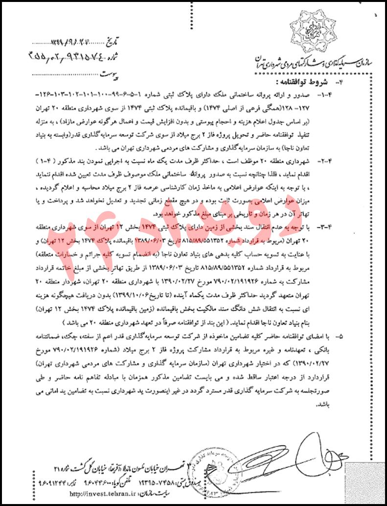 تخلفات شهرداری تهران