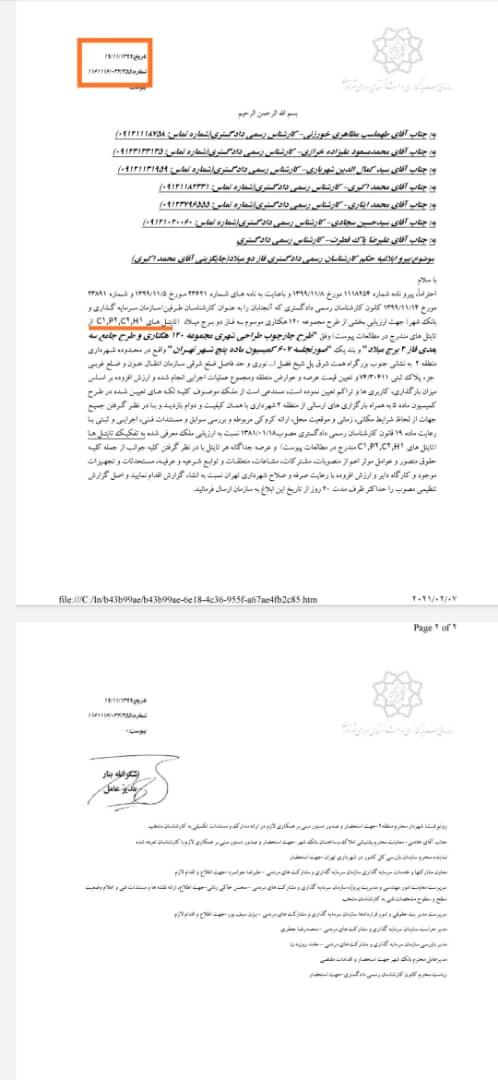 پشت پرده فروش پروژه گود برج میلاد به روایت اسناد/ شهرداری تهران چگونه شهرفروشی میکند؟