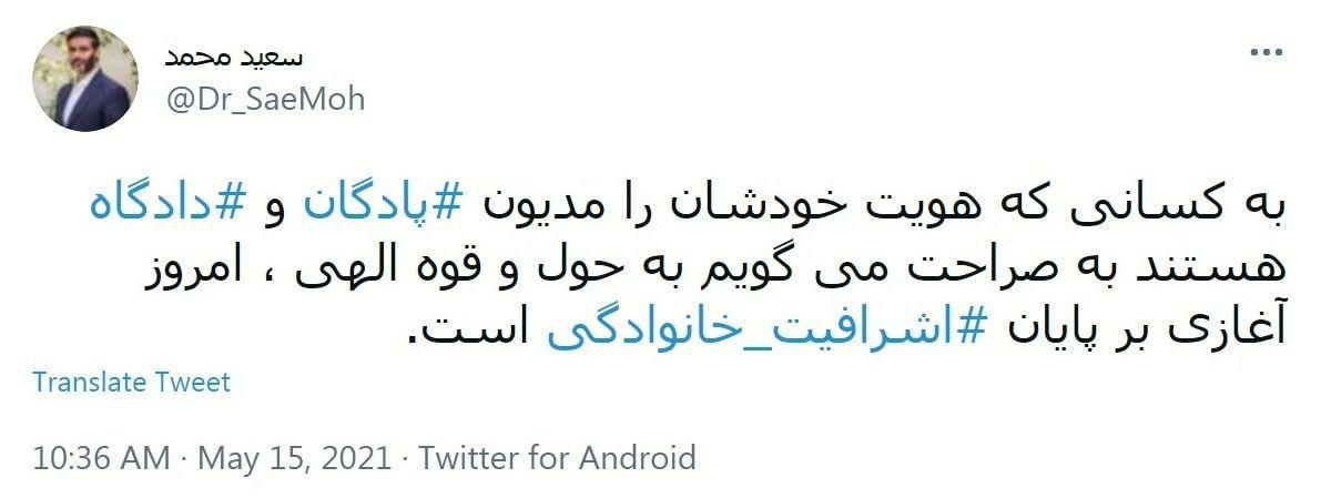 واکنش سعید محمد به سخنرانی لاریجانی پس از ثبت نام در انتخابات ریاست جمهوری