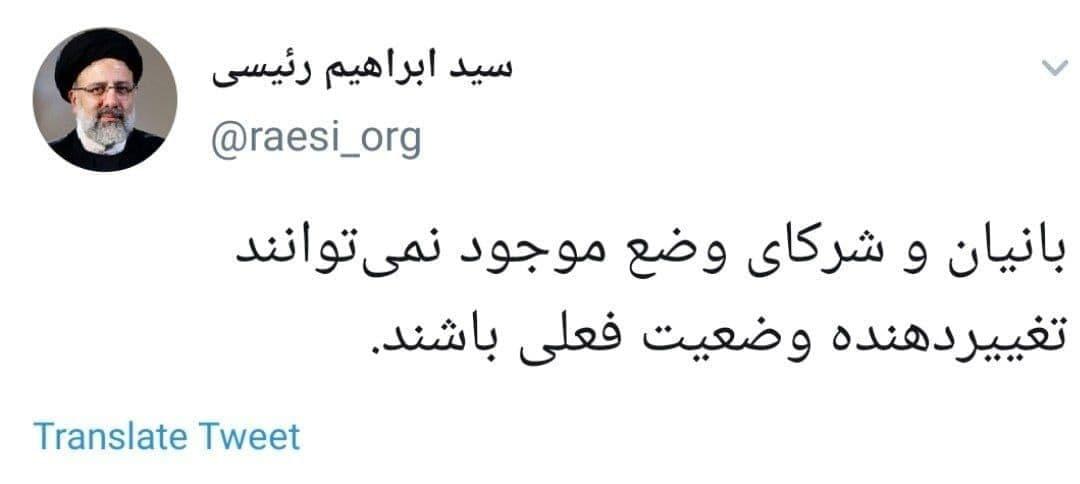 توئیت رئیسی بعد از ثبت نام و در  واکنش به گفته های لاریجانی