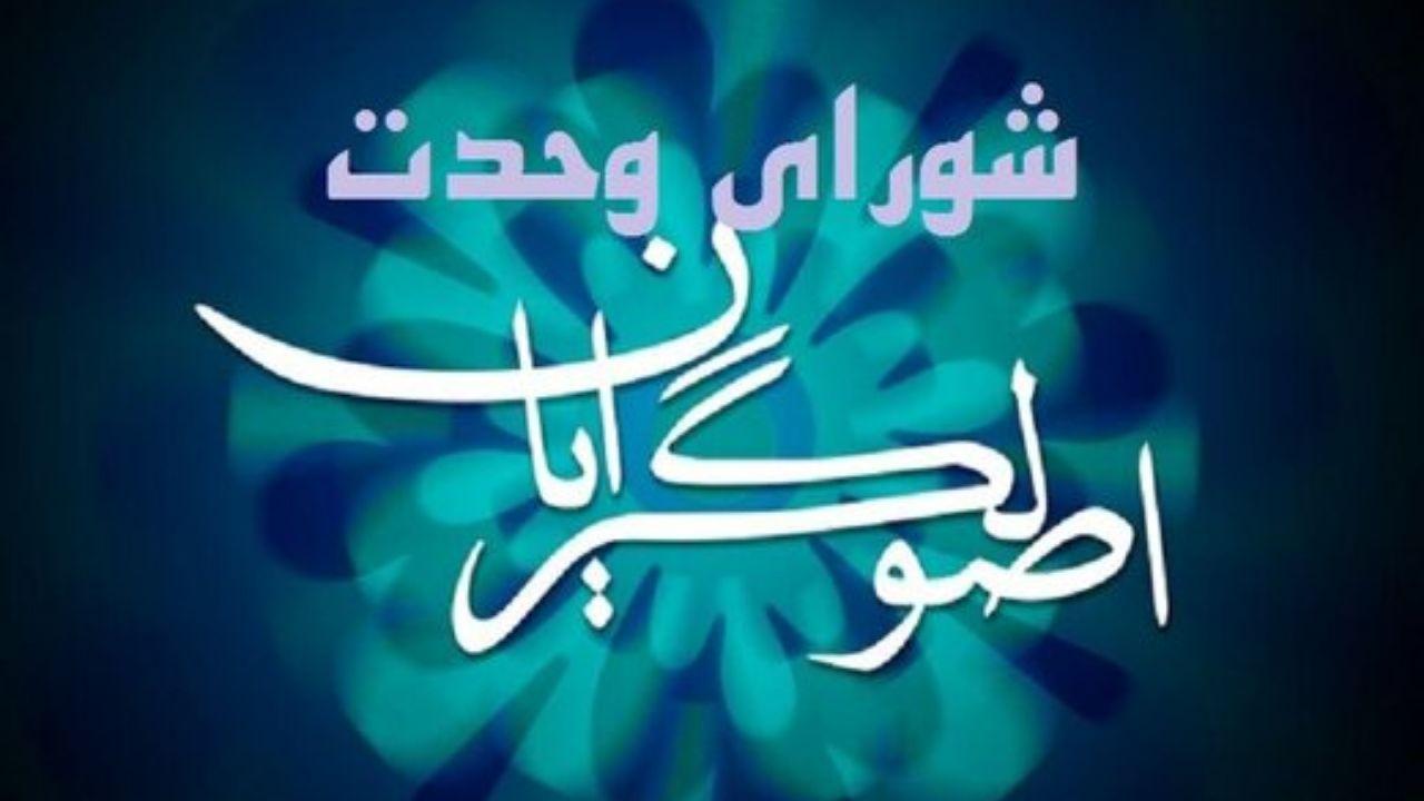 چه کسانی در لیست شورای وحدت برای انتخابات شورایشهر تهران حضور دارند؟