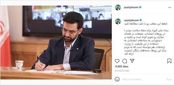 جهرمی جزئیات بسته اینترنت رایگان را اعلام کرد