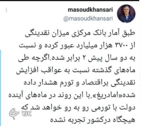 نائب رئیس اتاق ایران