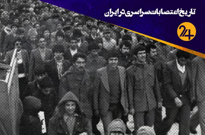 تاریخ اعتصابات سراسری در ایران