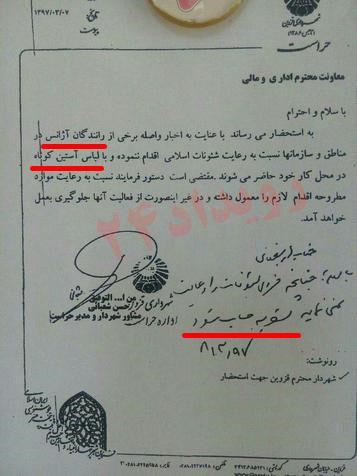 ممنوعیت پوشیدن لباس در ایران