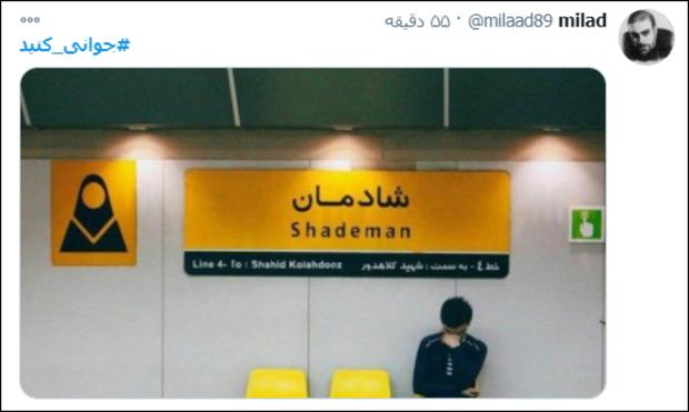 resized 445742 120 - توییت دردسرساز آذری جهرمی / چرا هشتگ جوانی کنید به ابزاری برای بیان اعتراضات تبدیل شد؟ +تصاویر