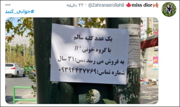 resized 445744 876 - توییت دردسرساز آذری جهرمی / چرا هشتگ جوانی کنید به ابزاری برای بیان اعتراضات تبدیل شد؟ +تصاویر