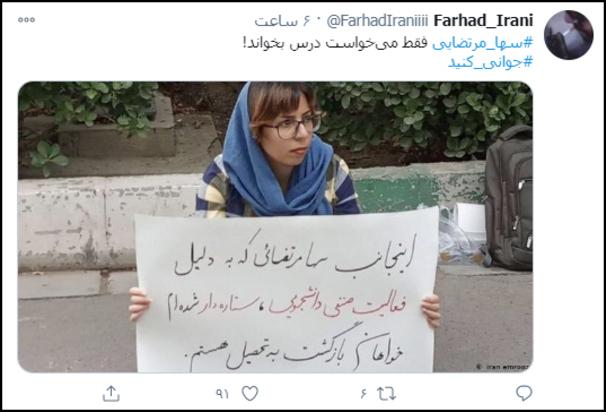 resized 445746 543 - توییت دردسرساز آذری جهرمی / چرا هشتگ جوانی کنید به ابزاری برای بیان اعتراضات تبدیل شد؟ +تصاویر
