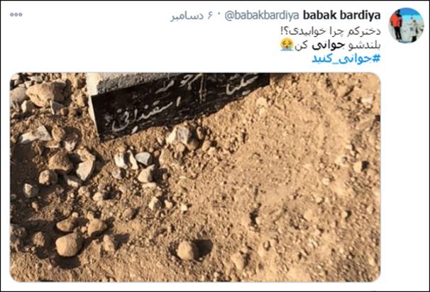 resized 445747 114 - توییت دردسرساز آذری جهرمی / چرا هشتگ جوانی کنید به ابزاری برای بیان اعتراضات تبدیل شد؟ +تصاویر