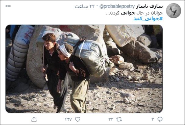 resized 445749 985 - توییت دردسرساز آذری جهرمی / چرا هشتگ جوانی کنید به ابزاری برای بیان اعتراضات تبدیل شد؟ +تصاویر