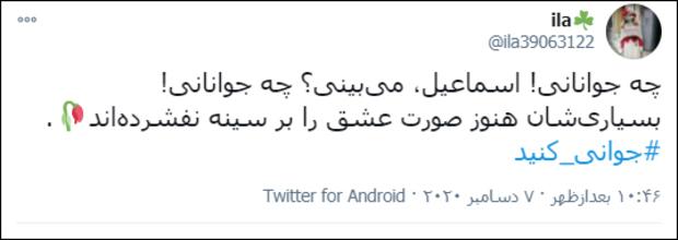resized 445751 235 - توییت دردسرساز آذری جهرمی / چرا هشتگ جوانی کنید به ابزاری برای بیان اعتراضات تبدیل شد؟ +تصاویر